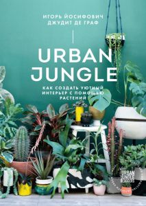 Книга Urban Jungle. Как создать уютный интерьер с помощью растений