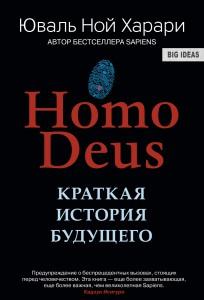 фото страниц Homo Deus. Краткая история будущего #3