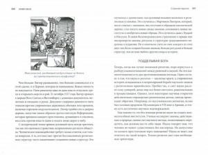 фото страниц Homo Deus. Краткая история будущего #8