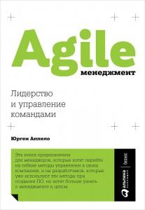 Книга Agile-менеджмент. Лидерство и управление командами