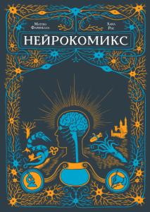 Книга Нейрокомикс