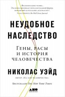 Книга Неудобное наследство. Гены, расы и история человечества