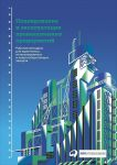 Книга Планирование и эксплуатация промышленных предприятий