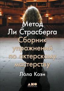 Книга Метод Ли Страсберга. Сборник упражнений по актерскому мастерству
