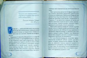 фото страниц Конфуцій. Афоризми та вислови #4