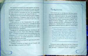 фото страниц Конфуцій. Афоризми та вислови #5