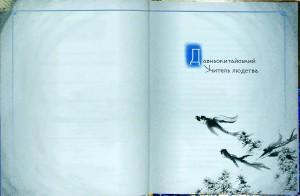 фото страниц Конфуцій. Афоризми та вислови #3