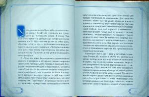 фото страниц Конфуцій. Афоризми та вислови #7