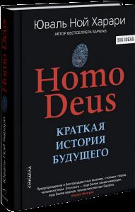 фото страниц Sapiens. Homo Deus (суперкомплект из 2 книг) #3