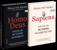 Книга Sapiens. Homo Deus (суперкомплект из 2 книг)