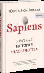 фото страниц Sapiens. Homo Deus (суперкомплект из 2 книг) #2