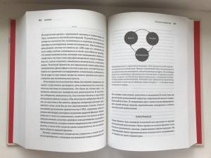 фото страниц Sapiens. Homo Deus (суперкомплект из 2 книг) #5