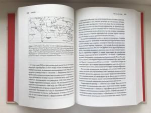 фото страниц Sapiens. Homo Deus (суперкомплект из 2 книг) #6