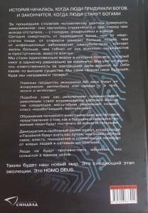 фото страниц Sapiens. Homo Deus (суперкомплект из 2 книг) #9