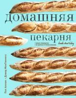 Книга Домашняя пекарня. Полное руководство по выпечке от профессионалов
