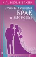 Книга Мужчина и женщина. Брак и здоровье. Мифы и реальность