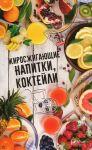 Книга Жиросжигающие напитки, коктейли