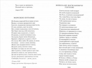 фото страниц Золотой век русской поэзии #3