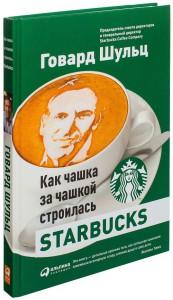 фото страниц Как чашка за чашкой строилась Starbucks #2