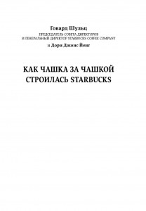 фото страниц Как чашка за чашкой строилась Starbucks #13