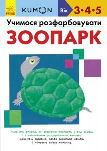 Книга Kumon. Учимося розфарбовувати. Зоопарк