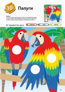фото страниц Kumon. Учимося розфарбовувати. Зоопарк #3