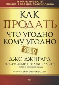 Книга Как продать что угодно кому угодно