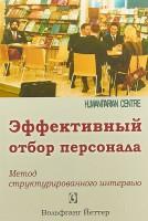 Книга Эффективный отбор персонала. Метод структурированного интервью