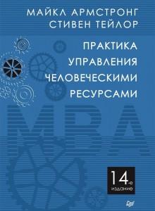 Книга Практика управления человеческими ресурсами