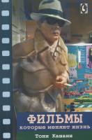 Книга Фильмы, которые меняют жизнь. Конструктивная трансформация в кино