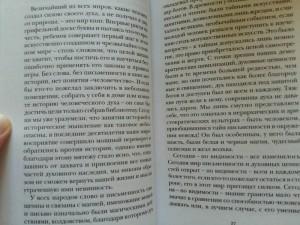 фото страниц Магия книги.Эссе о литературе #4