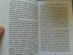фото страниц Магия книги.Эссе о литературе #5