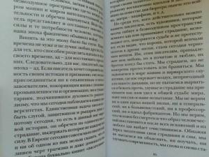 фото страниц Магия книги.Эссе о литературе #6