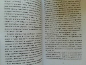 фото страниц Магия книги.Эссе о литературе #3