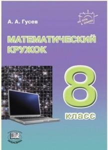 Книга Математический кружок. 8 класс