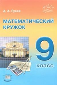 Книга Математический кружок. 9 класс