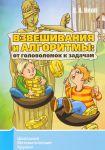 Книга Взвешивания и алгоритмы. От головоломок к задачам