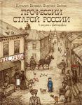 Книга Профессии старой России в рисунках и фотографиях