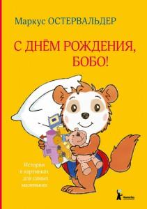 Книга С днем рождения, Бобо!