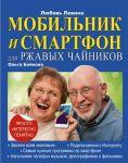Книга Мобильник и смартфон для ржавых чайников