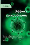 Книга Эффект микробиома. Как способ рождения ребенка влияет на его будущее здоровье