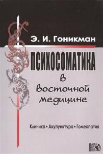 Книга Психосоматика в восточной медицине