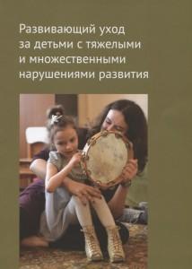 Книга Развивающий уход за детьми с тяжелыми и множественными нарушениями развития