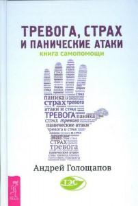 Книга Тревога, страх и панические атаки