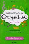 Книга Занимательное сольфеджио за 3 года. Общеразвивающая общеобразовательная программа. 1 год обучения