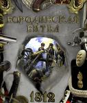Книга Бородинская битва. 1812