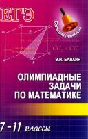 Книга Олимпиадные задачи по математике. 7-11 классы
