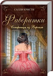 Книга Фаворитки. Соперницы из Версаля