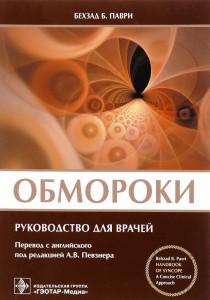 Книга Обмороки:руководство для врачей
