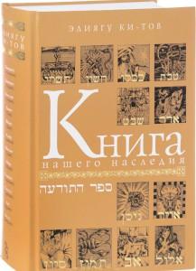 Книга Книга нашего наследия